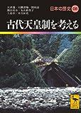 古代天皇制を考える  日本の歴史08 (講談社学術文庫)