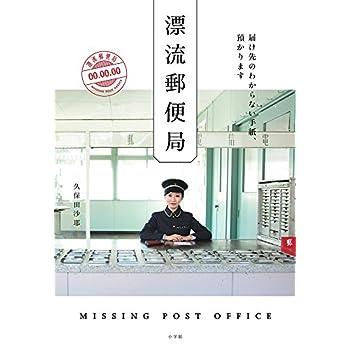 漂流郵便局: 届け先のわからない手紙、預かります