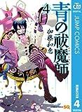 青の祓魔師 リマスター版 4 (ジャンプコミックスDIGITAL)