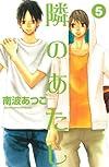 隣のあたし(5) (講談社コミックスフレンド B)