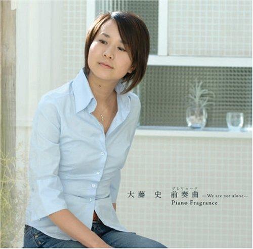 前奏曲(プレリュード)-We are not alone-Piano Fragrance