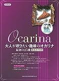 大人が吹きたい趣味のオカリナ 最初の25曲(模範演奏CD+カラオケCD付)