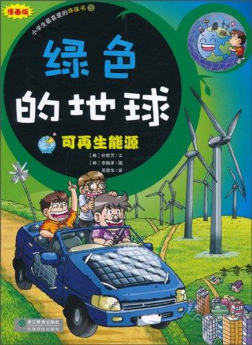 小学生最喜爱的环保书5 绿色的地球 可再生能源 漫画版