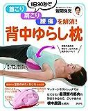 1日90秒で首こり、肩こり、腰痛を解消! 背中ゆらし枕 (講談社の実用BOOK)