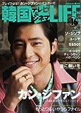 韓国テレビ&シネマライフ (Vol.16) (学研ムック)