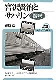 宮沢賢治とサハリン―「銀河鉄道」の彼方へ (ユーラシア・ブックレット)