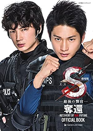 劇場版『S-最後の警官-奪還』OFFICIAL BOOK (SHOGAKUKAN Visual MOOK)
