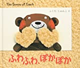 ふわふわ、ぽかぽか―The Sense of Touch (BOOK OF SENSE SERIES)