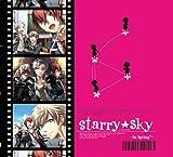 プラネタリウムCD&ゲーム『Starry☆Sky~in Spring~』 初回限定版
