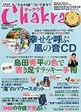Chakra (チャクラ) Vol.20 2012年 07月号 [雑誌]