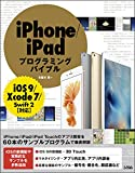 iPhone/iPadプログラミングバイブル iOS9/Xcode7/Swift 対応 (smart phone programming bible)