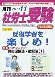 月刊 社労士受験 2012年 11月号 [雑誌]