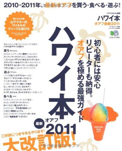 ハワイ本 オアフ最新2011 (エイムック 1943 ハワイスタイル別冊)