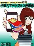 格安スマートフォン運用術 格安SIMカードで毎月たった1000円 (マイカ文庫)