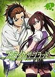 ストライク・ザ・ブラッド第3巻(初回生産限定版) [Blu-ray]