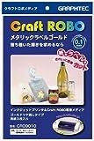 グラフテック メタリックラベル ゴールド(用紙3枚入り) CR09010