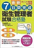 最新 7日間完成 衛生管理者試験合格塾