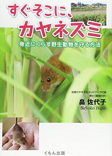 すぐそこに、カヤネズミ―身近にくらす野生動物を守る方法 (くもんジュニアサイエンス)