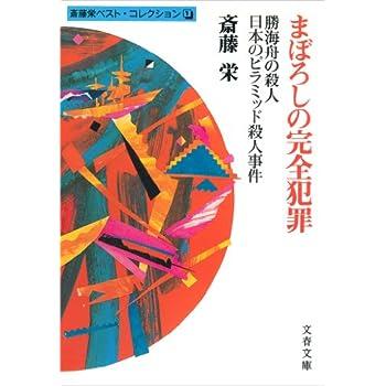 まぼろしの完全犯罪 (文春文庫―斎藤栄ベスト・コレクション)