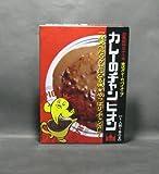 金沢カレーの元祖チャンピオンカレー(辛口)×5袋