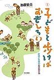 子どもと歩けばおもしろい―対話と共感の幼児教育論