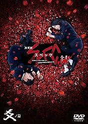 劇場版 SPEC ~結~ 爻ノ篇 スタンダード・エディション [DVD]