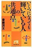 斎藤茂太 いくつになっても「輝いている人」の共通点 (祥伝社黄金文庫)