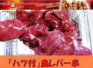 焼鳥のやまもと 国産鳥レバー串(肝串) (冷凍) 30g