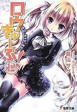 5年生が加わった「ロウきゅーぶ!」第12巻で女子小学生の下着姿