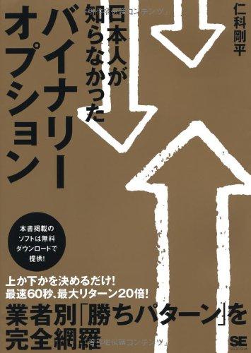 日本人が知らなかったバイナリーオプション [単行本(ソフトカバー)]
