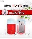 【iPhone スマートフォン対応】 UV除菌器Dr.カプセル 5分で99.9%除菌 ROA(ロア) (ROA7268(ブラック))
