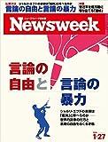 週刊ニューズウィーク日本版 「特集:言論の自由と言論の暴力」〈2015年 1/27号〉 [雑誌]
