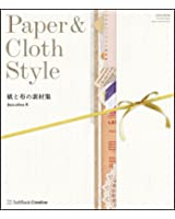 Paper & Cloth Style ~ 紙と布の素材集(DVD付)
