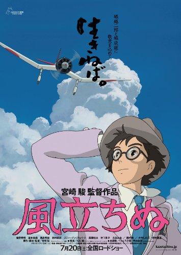 フィルムコミック 風立ちぬ(上) (アニメージュコミックス) (アニメージュコミックススペシャル)