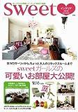 sweetインテリア2011 (e-MOOK)