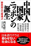 中国人国家ニッポンの誕生~移民栄えて国滅ぶ~
