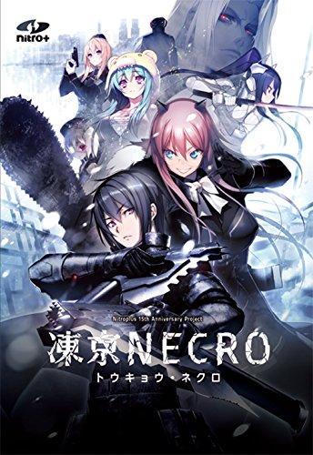 凍京NECRO<トウキョウ・ネクロ> 完全生産限定版