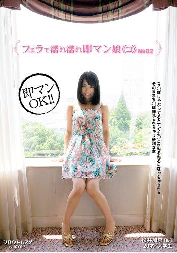 フェラで濡れ濡れ即マン娘《コ》No.02 [DVD]