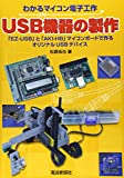 USB機器の製作―わかるマイコン電子工作