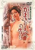 五月みどりの かまきり夫人の告白[DVD]