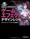 BISHAMONゲームエフェクトデザインレシピ (GAME DEVELOPER BOOKS)