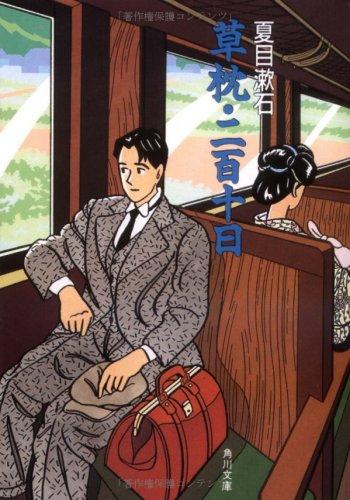 草枕・二百十日 (角川文庫)