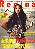 Regina (レジーナ) 初夏号 2008年5/27号 [雑誌]