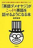 「英語ダメオヤジ」がこっそり英語を話せるようになる本─仕事で必要な英語力は独学・爆速で身につく!