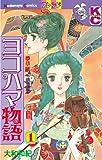 ヨコハマ物語(1) (講談社コミックスフレンド (896巻))