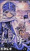テガミバチ 3 (ジャンプコミックス)