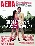 AERA Entertainment-まるごと一冊海外TVド―海外ドラマはこんなに面白い! (AERA Mook)