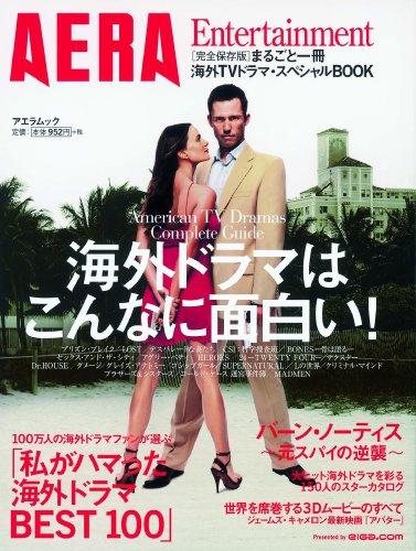 AERA Entertainment-まるごと一冊海外TVド―海外ドラマはこんなに面白い!