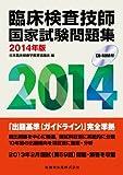 臨床検査技師国家試験問題集〈2014年版〉