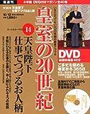 DVDマガジン 皇室の20世紀~天皇陛下 仕事でつづるお人柄~